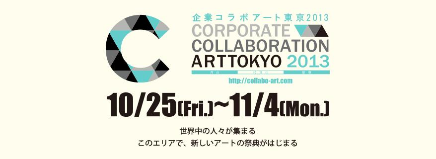 企業コラボアート東京2013
