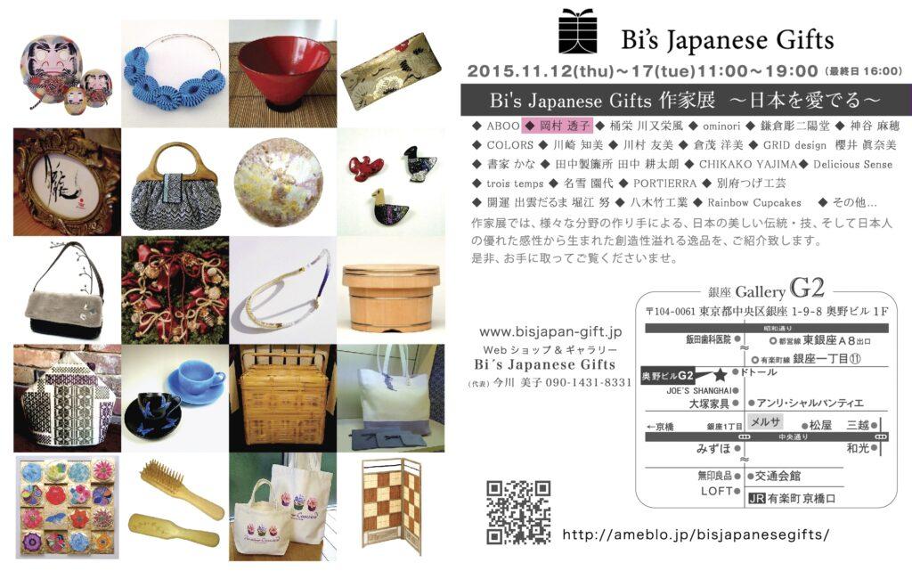Bs_JapaneseGift