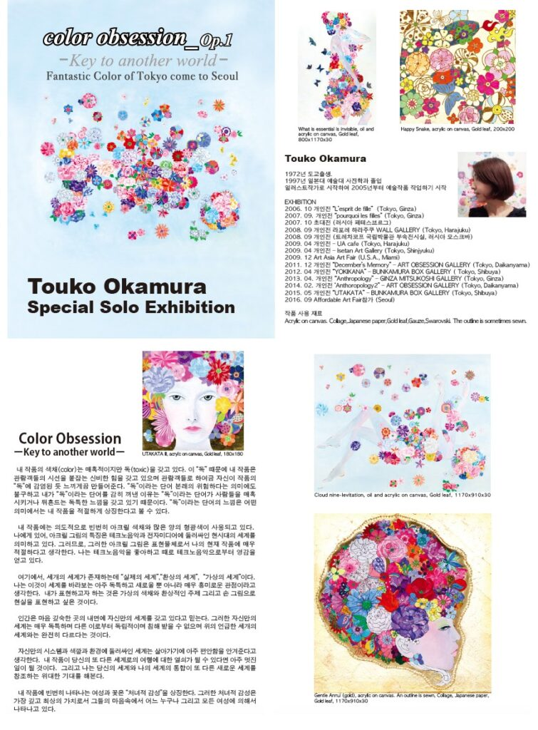 ColorObsession_Op.1